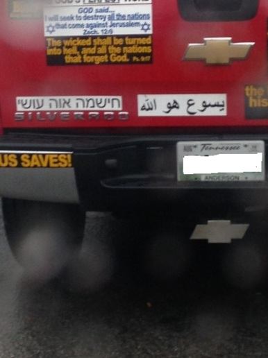 If you dont read hebrew or if you have someone send you a bumper sticker who cant read or write hebrew because if you do youll just look foolish